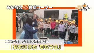 地域情報アプリ「ど・ろーかる」投稿動画 桃花小学校餅つき大会