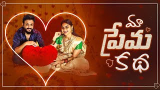 మా ప్రేమ కథ|My Love story|Revealed Love are Arrange Marriage