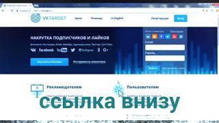 Как заработать 100 рублей за 1 час на своих социальных сетях БЕЗ ВЛОЖЕНИЙ
