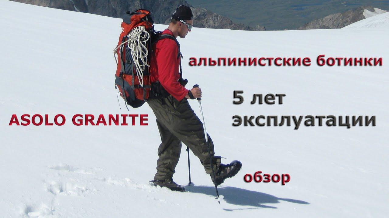 48c3b215 ЗА/Альпинистские ботинки - Asolo Granite - 5 лет эксплуатации - YouTube