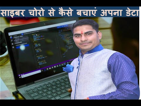 Cyber Security in Hindi