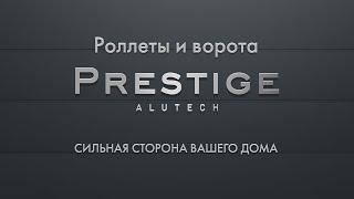 Роллеты и ворота Prestige от ALUTECH (web, 15 сек)
