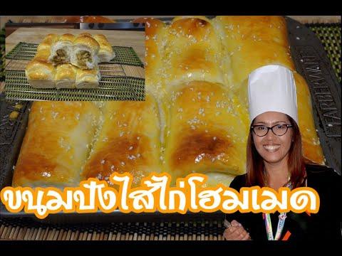 ขนมปังไส้ไก่ นุ่มมาก(เก็บ 3 วันยังอร่อย)