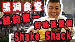 黑洞食堂[Shake Shack」ShakeShack正式開幕香港!究竟值唔值得去試?第一好味味漢堡,牛肉芝士漢堡+炸啡菇漢堡
