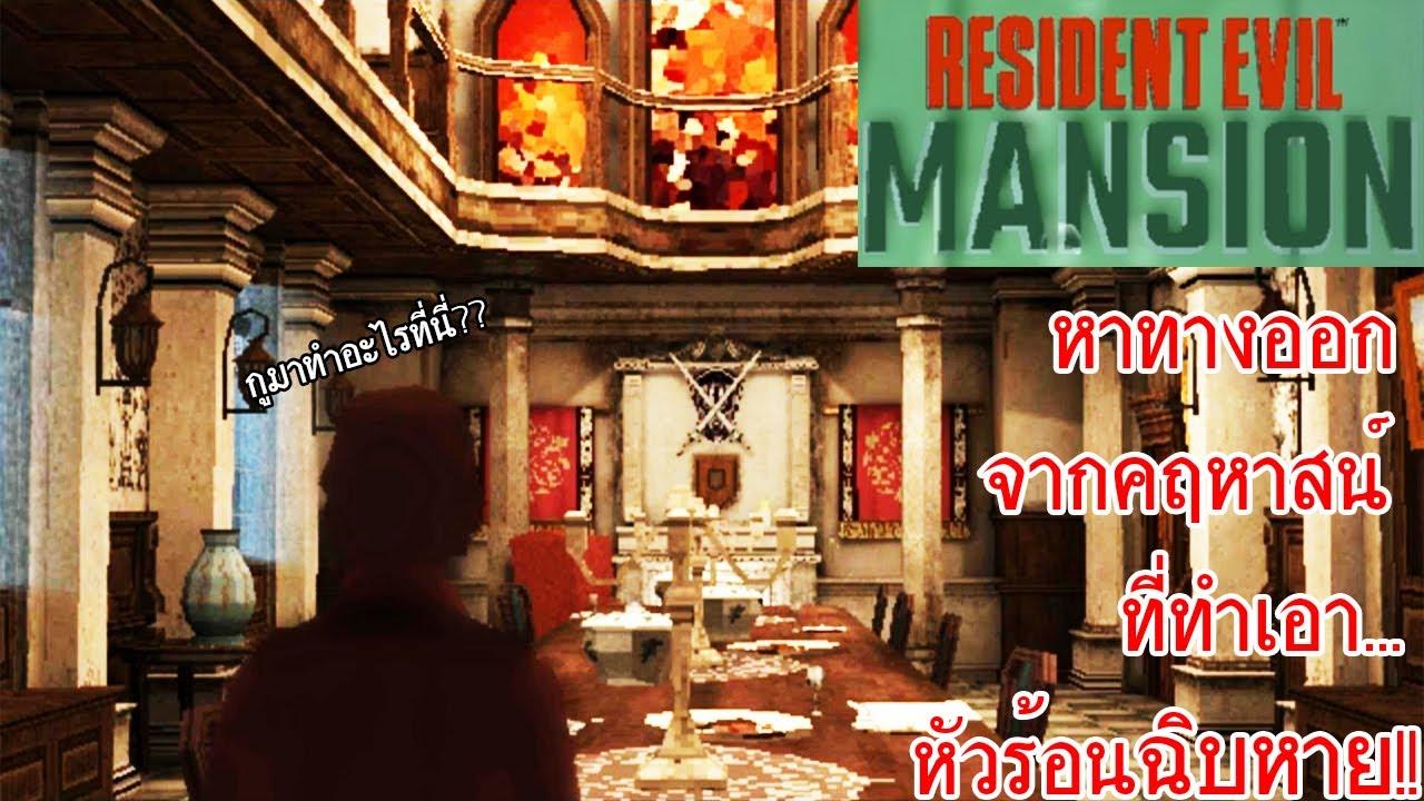 Resident Evil: Mansion |Horror Game| - เป็นภาคที่เล่นแล้วรู้สึก...หัวร้อนจนต้องล้มโต๊ะ?!