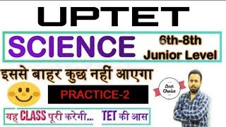 ????#2019-#UPTET#LIVE SCIENCE स्पेशल पार्ट CLASS SCIENCE Short Tricks/Problems || #PRACTICE-2