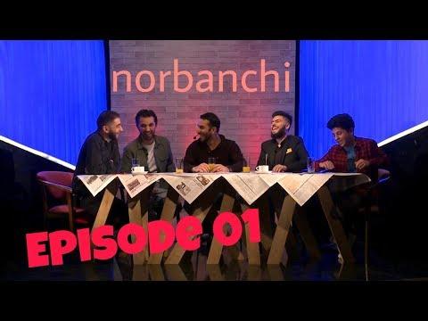 Norbanchi - Episode 01 | 02.12.2017 | Հյուր Ռաֆայել Երանոսյան / Guest Rafayel Yeranosyan