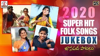 2020 Super Hit Folk Songs | Back 2 Back Folk Video Songs | DJ Songs | Lalitha Audios And Videos