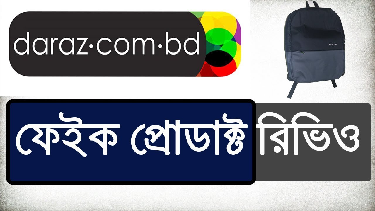daraz fake product Unboxing | daraz online shopping bd review | Unboxing the daraz package Bangla