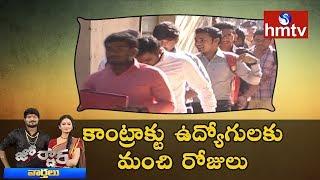 Ayyannapatrudu Talks on AP Contract Outsourcing Employees | Jordar News | HMTV