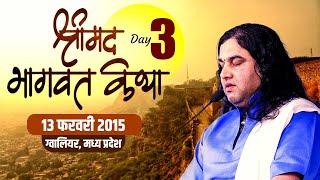 Shri Devkinandan Ji Maharaj Srimad Bhagwat Katha Gwaliyar MP  Day 03 || 13-02 -2015