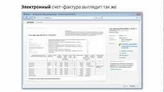 Электронные счета фактуры