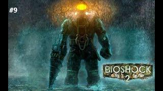 Bioshock 2 part 9 killing gil alexander (PS3 REPLAY)