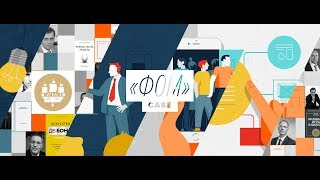 ФОМ - кейс для проекта деловая книга года в России