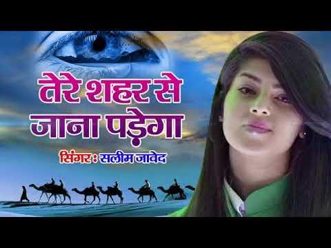 Tere Shahar Se Jana Padega|लौट के आजाओ यार| Latest Hindi Sad Songs |Urdu Ghazal | 90's Songs