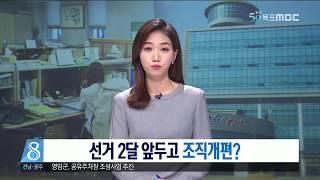 [목포MBC]선거 2달 앞두고 신안군 대규모 조직개편?