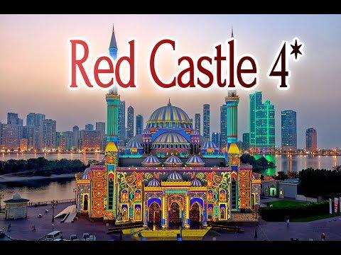 Red Castle Hotel 4* в ОАЭ описание отеля, услуг в отеле и что есть рядом. Шарджа