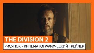 ОФИЦИАЛЬНЫЙ КИНЕМАТОГРАФИЧЕСКИЙ ТРЕЙЛЕР THE DIVISION 2 -