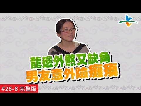 【完整版】風水!有關係 - 格局不正男丁慘 血光之災險癱瘓?! 20181202/#28-8