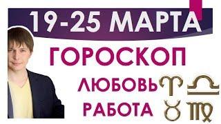Гороскоп на неделю 19-25 марта 2018 для всех знаков зодиака / Астропрогноз Чудинов Павел horoscopes