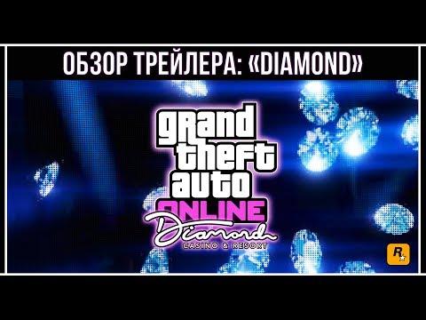 GTA Online: Обзор трейлера обновления Казино-Отель «Diamond»