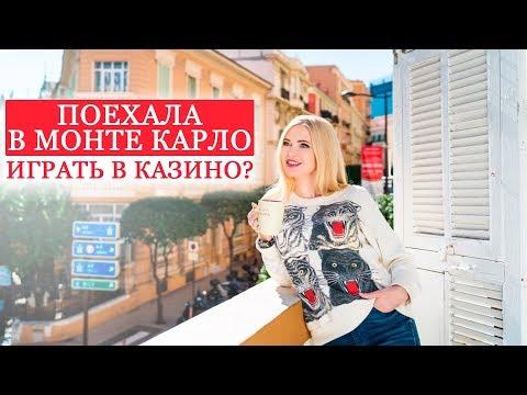 КАЗИНО МОНТЕ-КАРЛО В МОНАКО | САМОЕ ИЗВЕСТНОЕ КАЗИНО В ЕВРОПЕ | РОСКОШНАЯ ЖИЗНЬ | AKINFIEVA ELENA