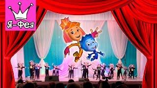 Влог ФИКСИКИ Дети танцуют на сцене первый раз. Милана и дети танцуют танец Фиксики fixiki