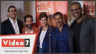 """عمرو يوسف والكدوانى وياسمين رئيس وجميلة يحتفلون بفيلمهم الجديد """"هيبتا"""""""