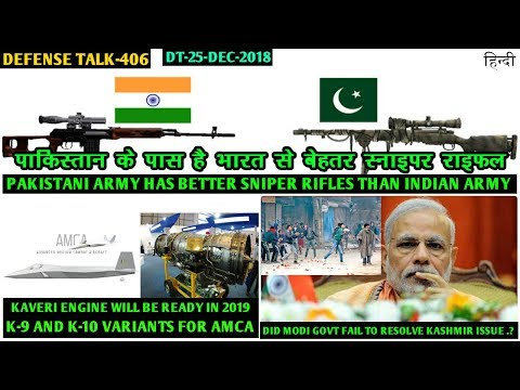 Indian Defence News:Pak Army has better Snipers than India,Kaveri Engine in 2019,Modi fail in J&K