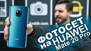 Huawei Mate 20 Pro - Когда ЛУЧШУЮ КАМЕРУ сделали еще ЛУЧШЕ!