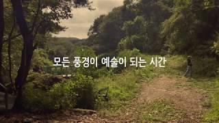 [원주점말마을]모든 풍경이 예술이 되는 시간_선녀탕입구…