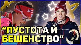 Лыжные гонки Чемпионат Мира 2021 Непряева Ступак РЫДАЛИ и ИГНОР Александра Большунова