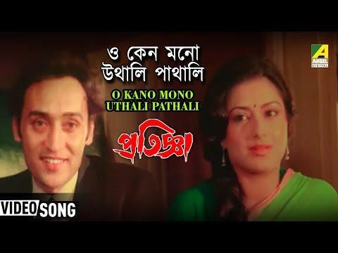 O Kano Mono Uthali Pathali | Pratignya | Bengali Movie Song | Sabita Chowdhury, Suresh Wadkar