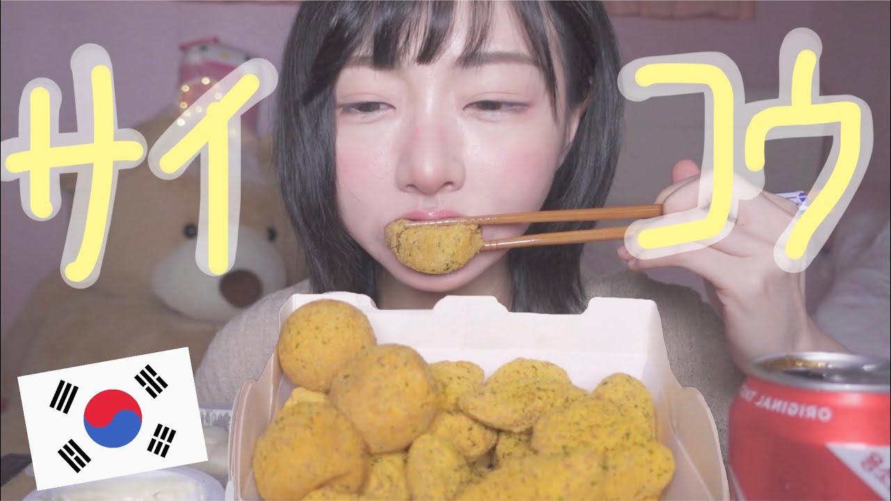 【モッパン】 韓国で人気のプリンクルチキン深夜に食べるワヨ🤫