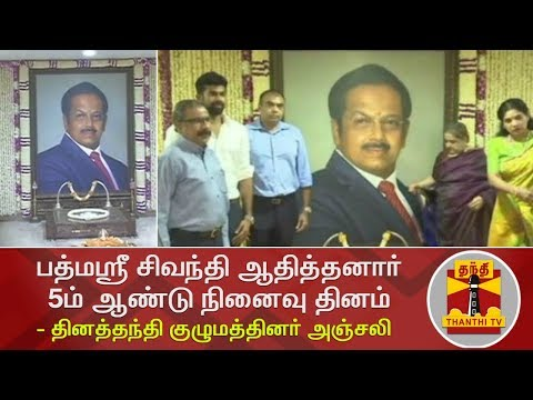Dr.Sivanthi Aditanar's 5th Death Anniversary : Daily Thanthi group's MD pays floral tribute