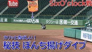 神戸BLUERAYZ BAGSリーグ SIXO'CLOCK 1回戦19年5月25日@ほっともっとフィールド神戸 thumbnail