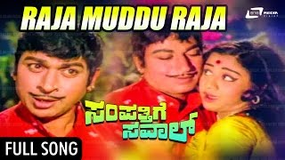 Raja Muddu Raja Song From Sampatthige Saval -- ಸಂಪತ್ತಿಗೆ ಸವಾಲ್|Kannada|Dr Rajkumar, Manjula