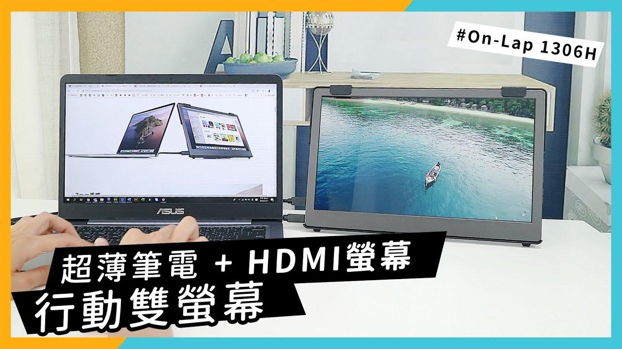 13.3吋雙螢幕,HDMI超薄筆電也能有最輕巧的外接螢幕- On-Lap 1306H|給奇GeChic - YouTube
