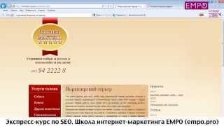 Урок 2. Подбор страницы. Курс по раскрутке сайтов (Школа интернет-маркетинга EMPO)