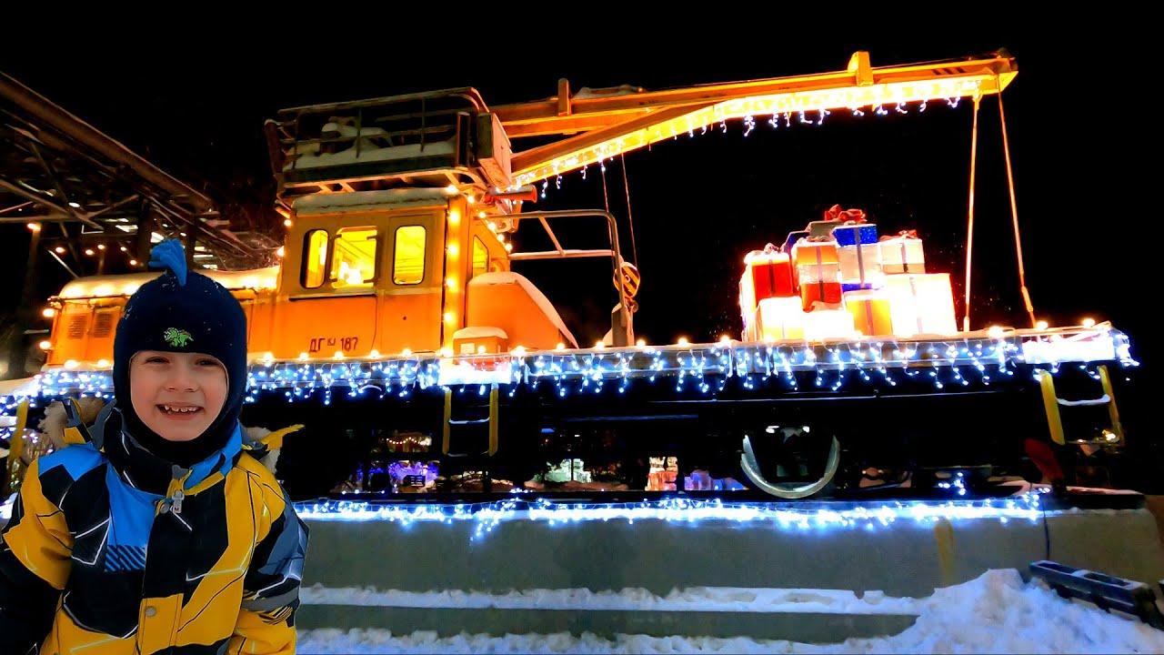 Влог  Макс нашел новогодний поезд
