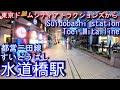 都営三田線 水道橋駅に潜ってみた Suidobashi station Toei Mita line