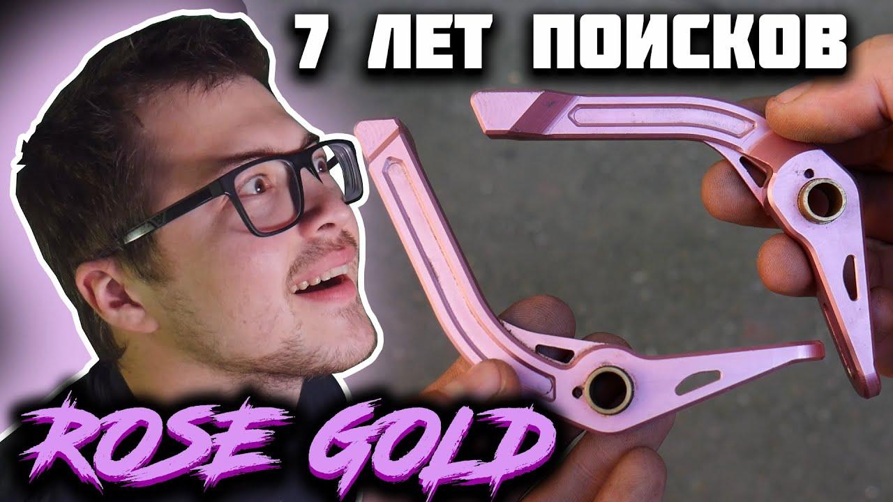 РЕДКАЯ КОЛЛЕКЦИЯ BMX ЗАПЧАСТЕЙ Fly Bikes Rose Gold (DARE Special)