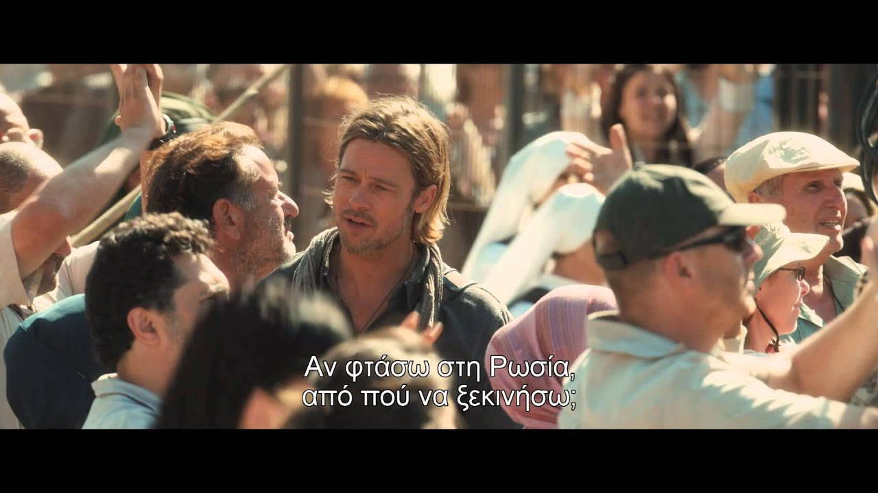 WORLD WAR Z - ΠΑΓΚΟΣΜΙΟΣ ΚΙΝΔΥΝΟΣ Ζ: Official Trailer (με ελληνικούς υπότιτλους)