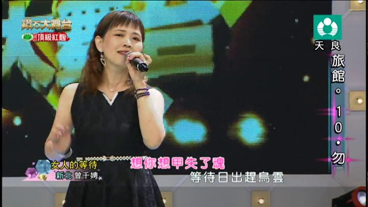 天良曽千娉女人的等待 - YouTube