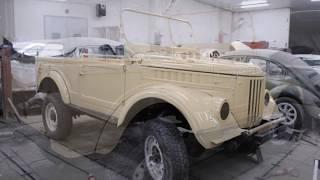 Реставрация ГАЗ 69