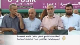 """""""التجمع"""" يؤكد استهداف إسرائيل للحركة الوطنية الفلسطينية"""