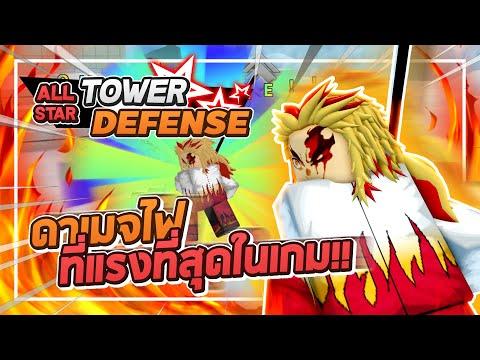 Roblox: All Star Tower Defense 🌟 รีวิว Rengoku 6 ดาว ตัวตีติดไฟที่โกงที่สุด!? (LV80 + บัพ Erwin)