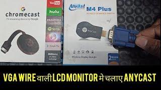 Chromecast को कैसे connect करे VGA wire वाली LCD Monitor मे