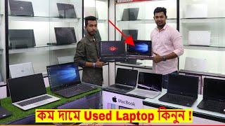 Used Laptop Price In Bangladesh 2019 💻 Buy Second Hand Laptop 😱 Cheap Price In Dhaka!