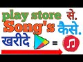 how to purchase song in Google play store || How to buy music through play store